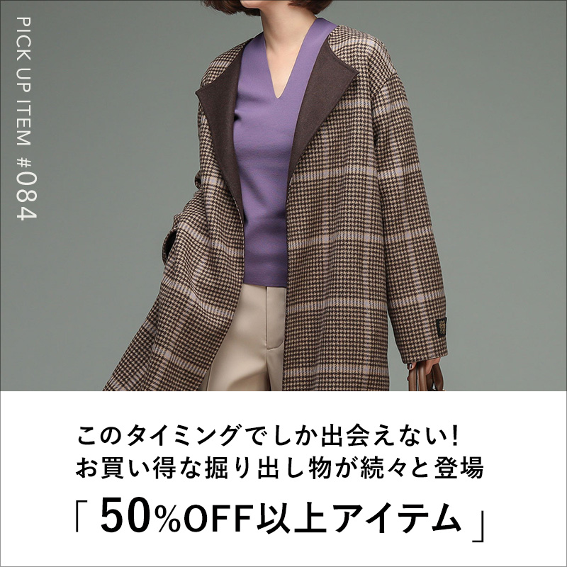 PAL CLOSET PICK UP ITEM 50%OFF以上のSALEアイテム