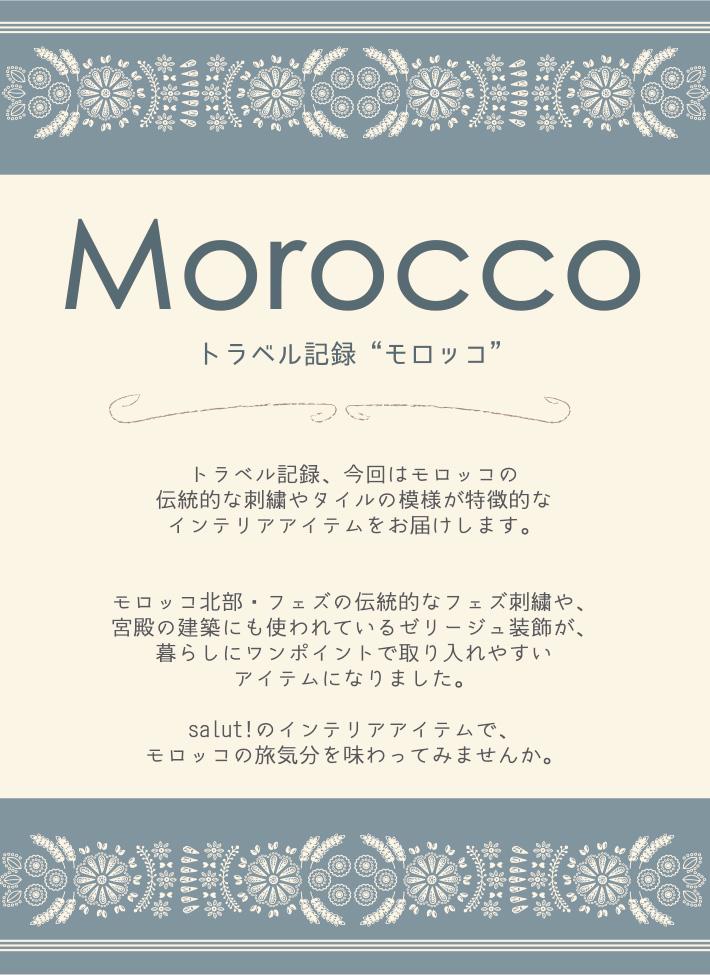 salut トラベル記録 モロッコ