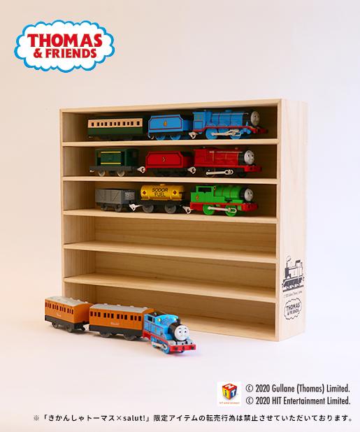 きかんしゃトーマス 列車収納ボックス