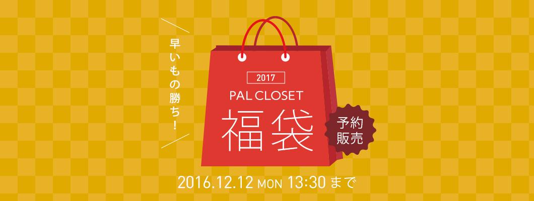 2017 PAL CLOSET 福袋 2016.12.1 THU 12:30 受付開始