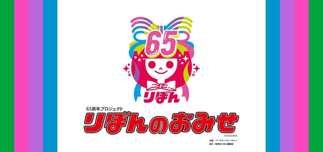 「りぼん」創刊65周年記念ポップアップストアのオリジナル商品が急遽オンライン販売スタート!行けなかった方は急いでゲット!