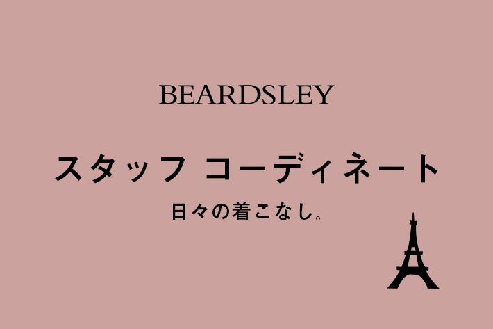 BEARDSLEY_スタッフコーディネート