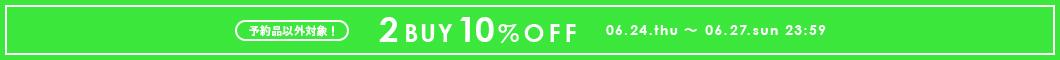 dailyrusset 10%OFFクーポンキャンペーン開催