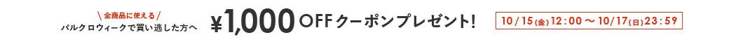 ◆週末3日間限定◆1,000円OFFクーポンプレゼント!