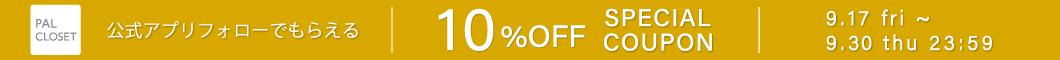 【期間限定】アプリフォローで10%OFFクーポンプレゼント!