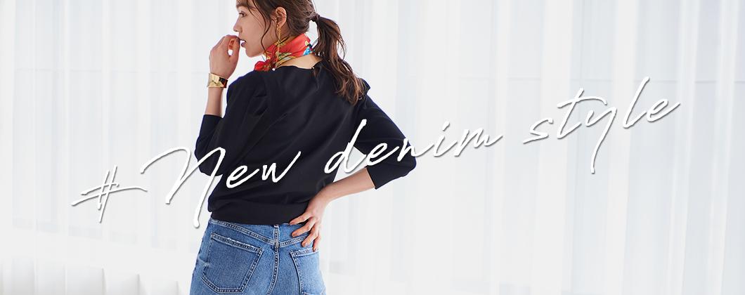 La boutique BonBon(ラブティックボンボン)#New denim style ラブティックボンボンが提案する今年のデニムコーデ
