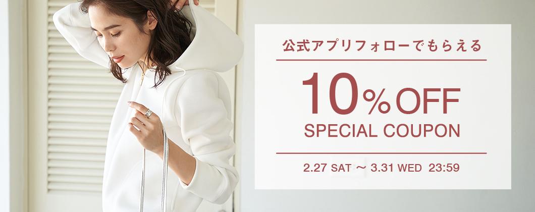 La boutique BonBon(ラブティックボンボン)【期間限定】アプリフォローで10%OFFクーポンプレゼント!