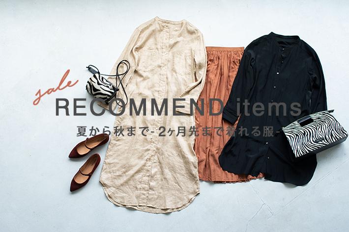 La boutique BonBon(ラブティックボンボン) RECOMMEND items夏から秋まで-2ヶ月先まで着れる服-