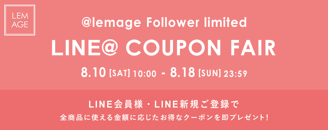 CAPRICIEUXLE'MAGE_カプリシュレマージュ__LEMAGE_レマージュ_LINE_COUPON_FAIR