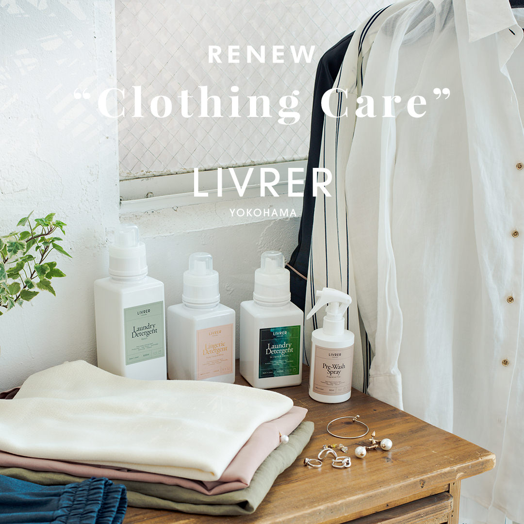LIVRER / リブレ お気に入りの洋服はお家で優しく洗いましょう