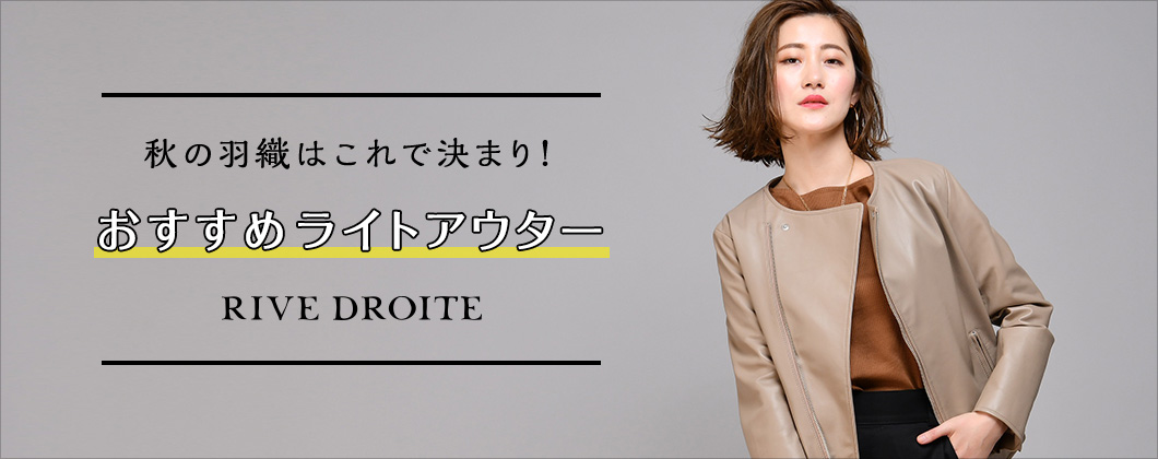 RIVEDROITE_rivedroite_リヴドロア_秋アウター