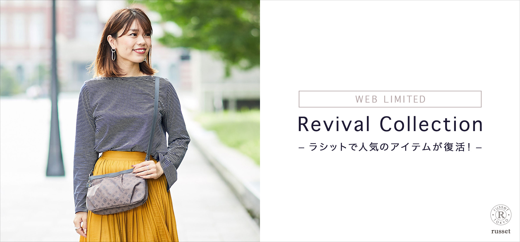 WEB LIMITED Revival Collection