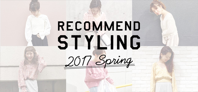 RECOMMEND STYLING 2017 Spring